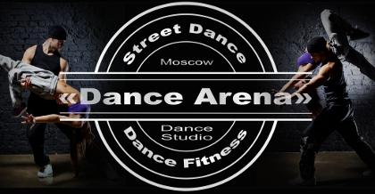Школа танцев «Dance Arena».